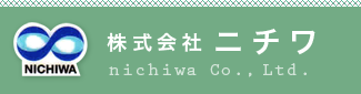 会社案内|株式会社ニチワ