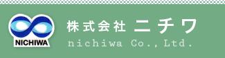 株式会社ニチワ|三重県四日市市の産業廃棄物運搬・特別産業廃棄物収集運搬業